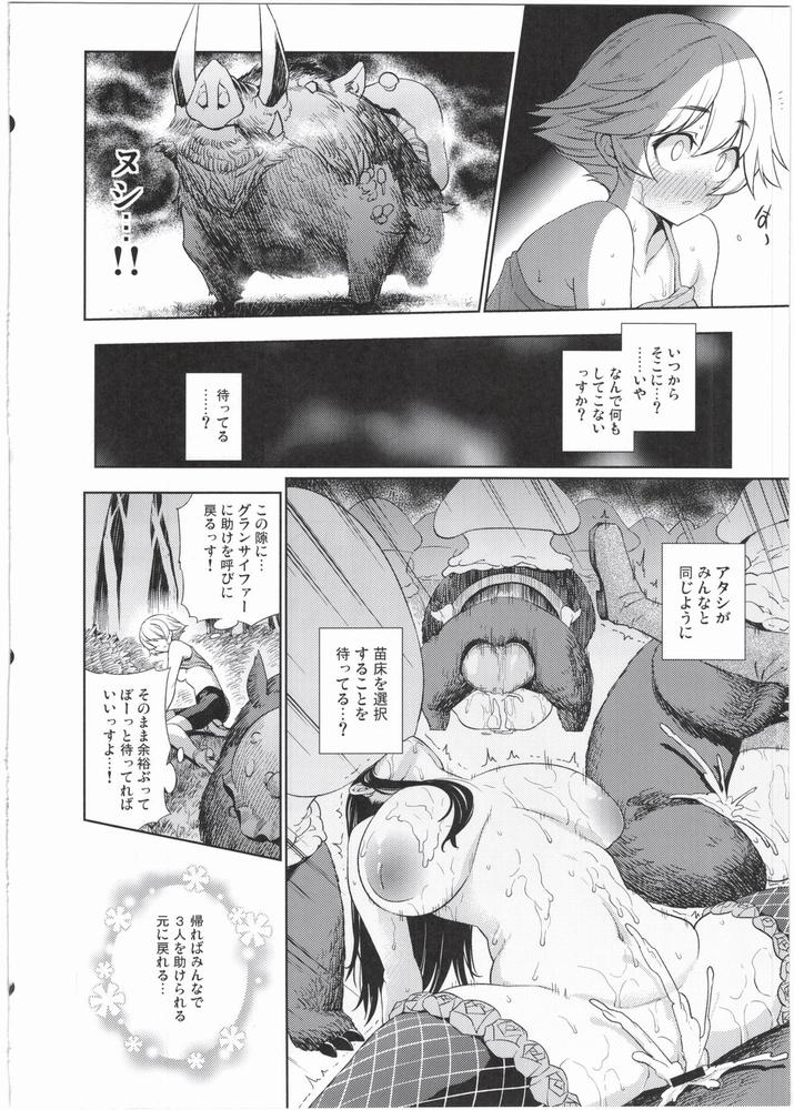 【同人】苗床屈服ハッピーエンド★【グランブルーファンタジー】