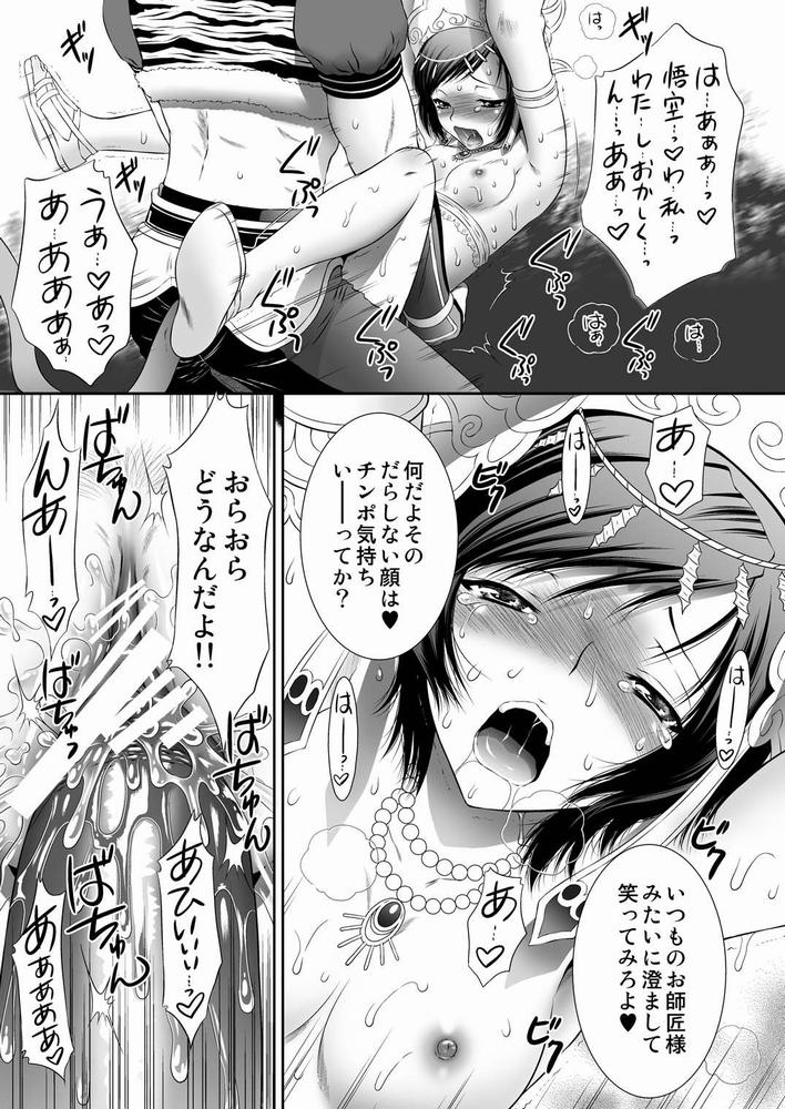 【同人】三蔵奉仕【無双OROCHI】