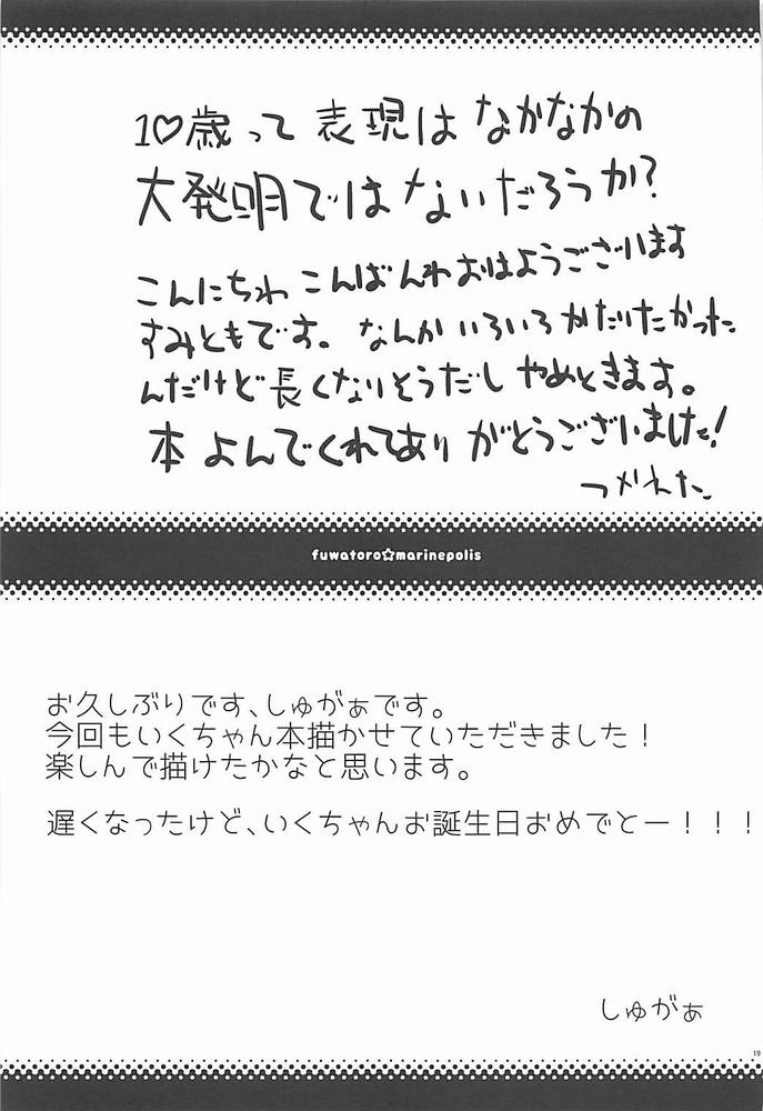 【同人】とくべつなおしごと【アイドルマスター】