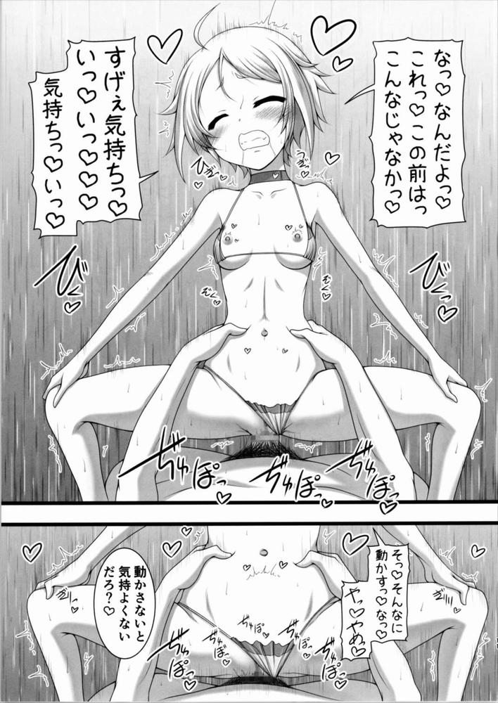 【同人】ヒメの秘め事【Tokyo 7th シスターズ】