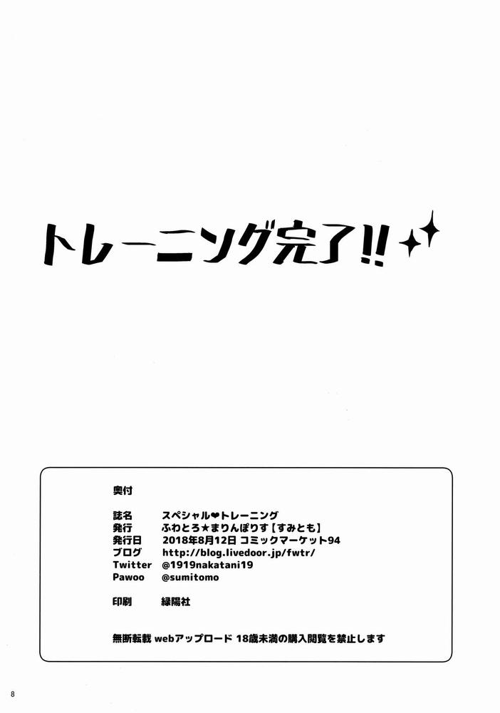 【同人】しあたーちゃれんじ【アイドルマスター】(+おまけ)