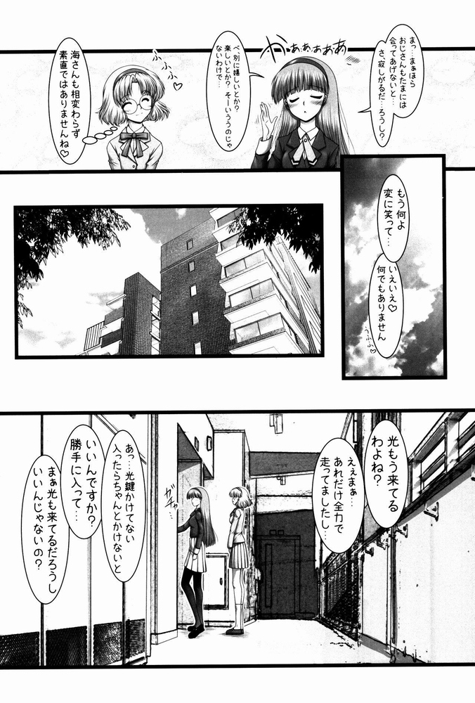 【同人】Shining Knight☆【魔法騎士レイアース】