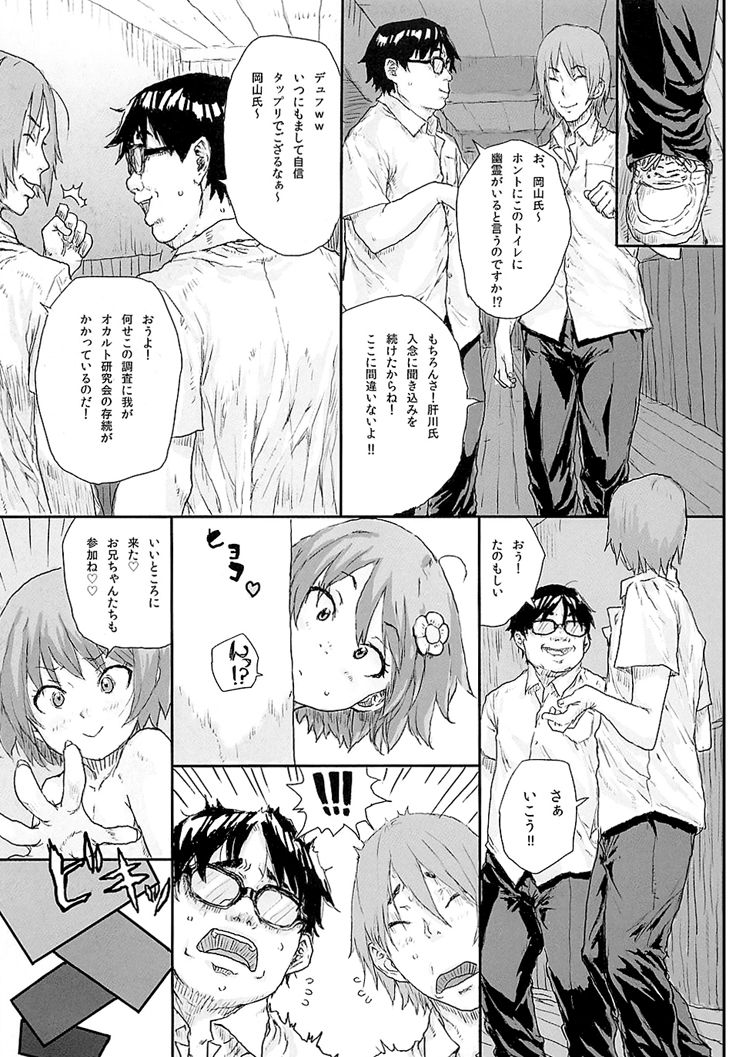 【同人】トイレのロリビッチな花子さん