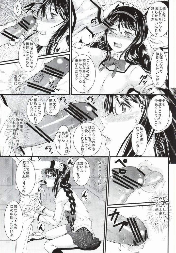 【同人】トモダチノカタチ【魔法少女まどか☆マギカ】