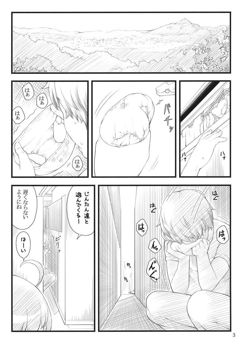 【同人】11summer 花【あの花】