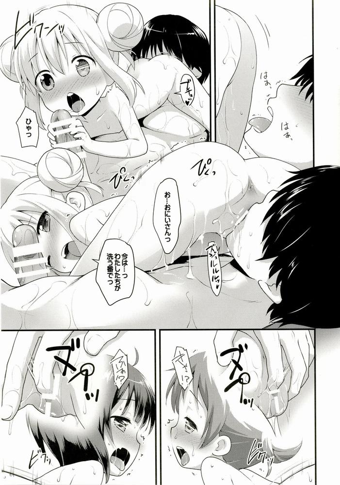 【同人】チマハメ【ごちうさ】(+おまけ)