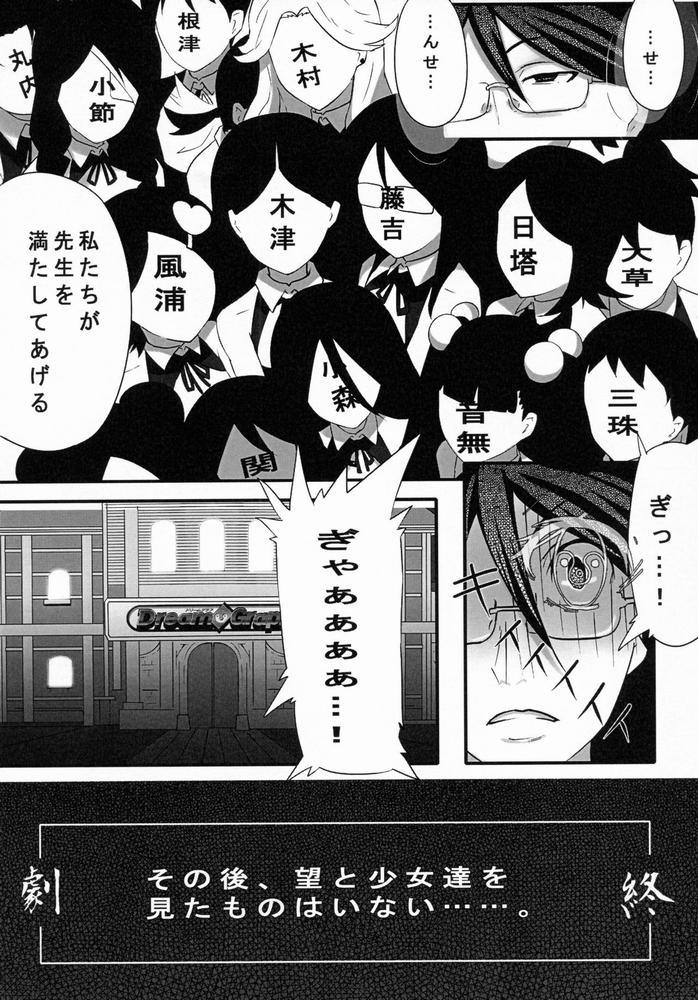 【同人】Dream Graph☆【さよなら絶望先生】