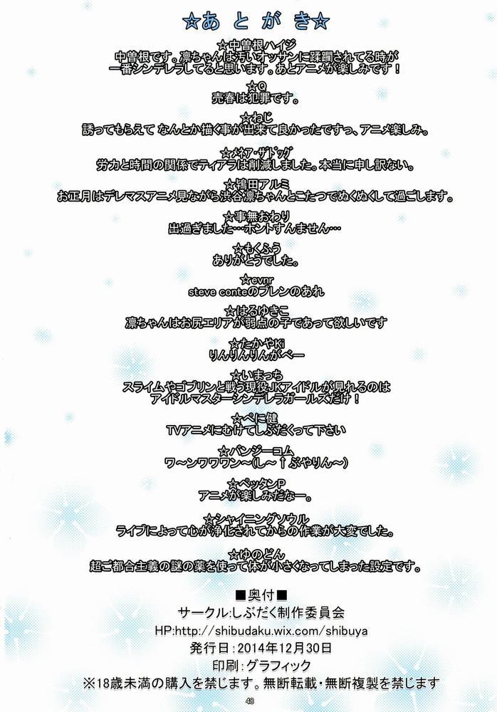【同人】しぶだく☆【アイドルマスター】
