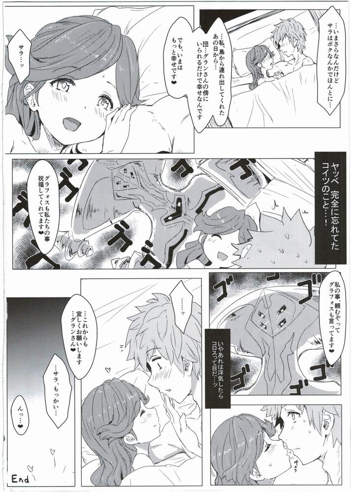 【同人】サラサラちゃづけ【グランブルーファンタジー】