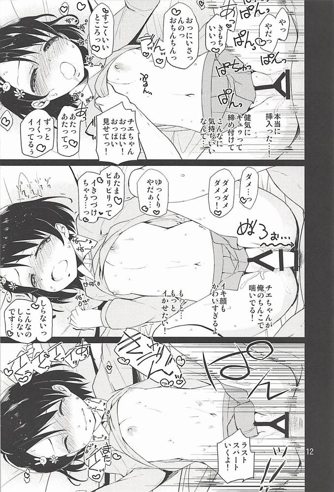 【同人】シンデレラソープ -case02- チエ【アイドルマスター】