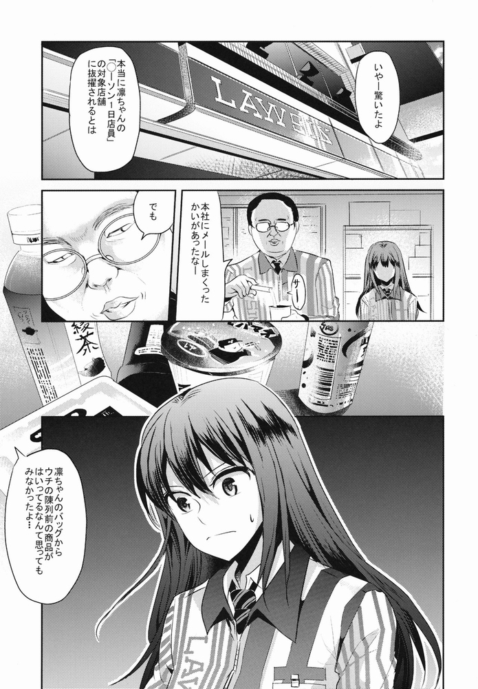 【同人】○ーソン店員 凜ちゃん★【アイドルマスター】