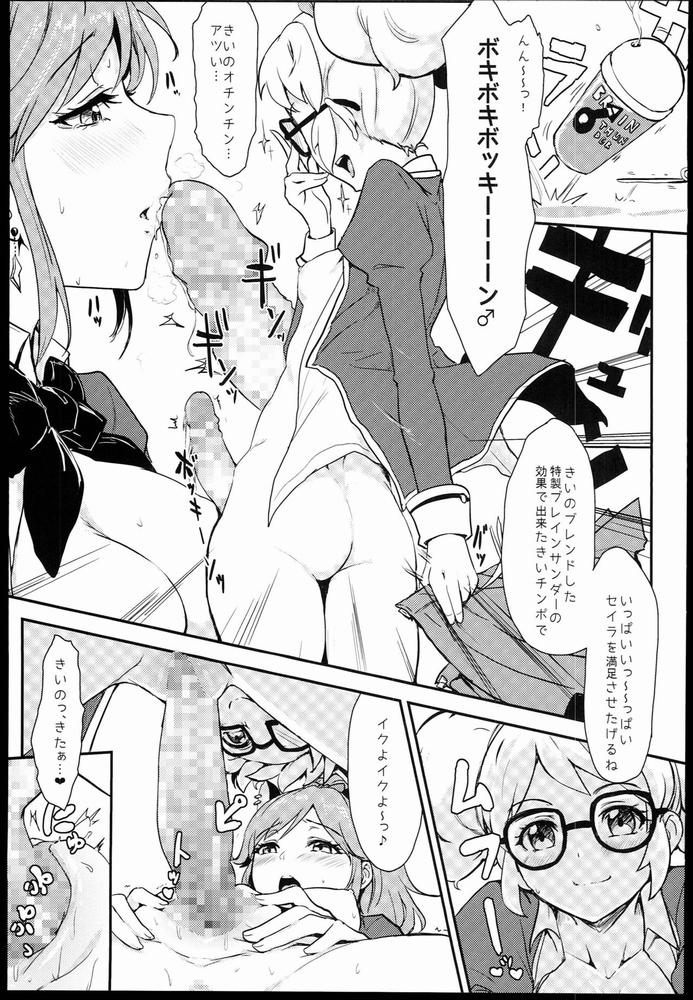 【同人】AIKATSU! -DARK LABEL-☆【アイカツ!】