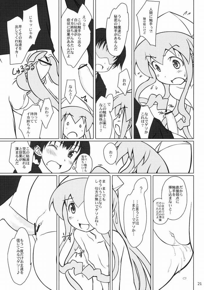 【同人】日本陥落2010【侵略!イカ娘】