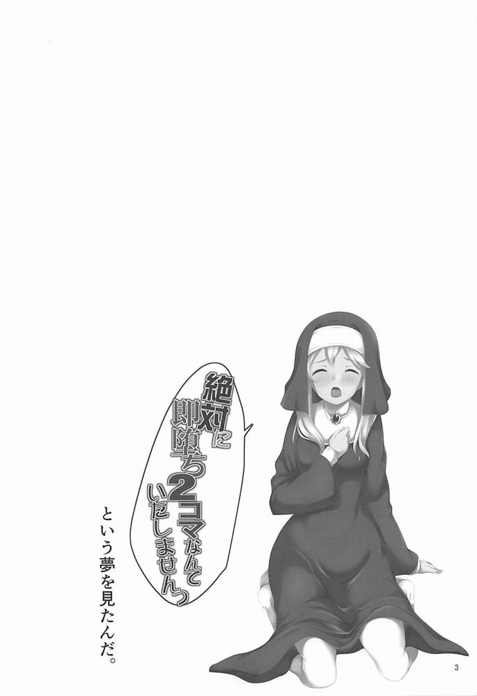 【同人】絶対に即堕ち2コマなんていたしませんっ☆【アイドルマスター】