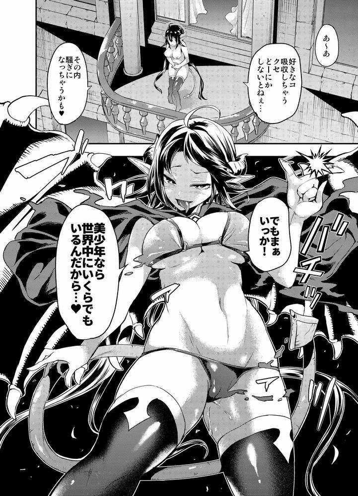 【同人】誘拐犯サキュバス★