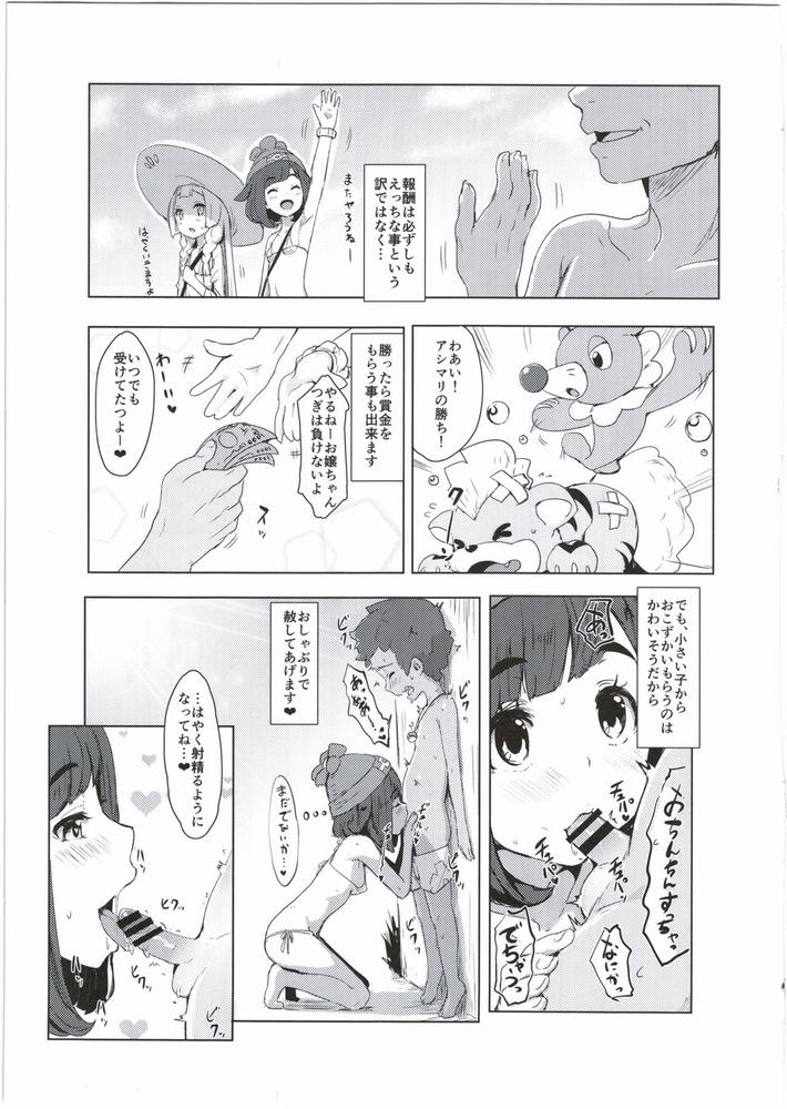 【同人】ポケモントレーナー ○ローラのすがた【ポケモン】