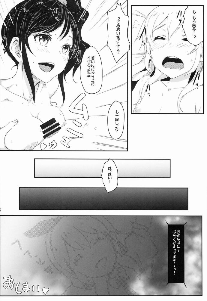 【同人】愛しのLychengalre【アイカツ!】
