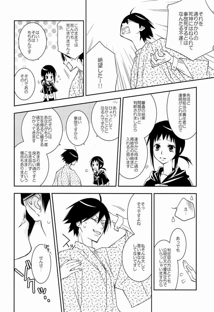 【同人】鍵穴劇場少女10☆【さよなら絶望先生】