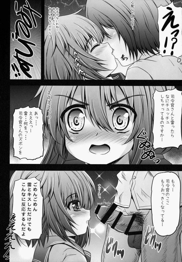 【同人】雷と電の姉妹どんぶり【艦これ】