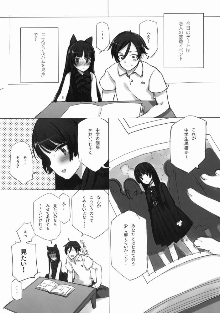 【同人】LURICOMPLEX【俺の妹がこんなに可愛いわけがない】