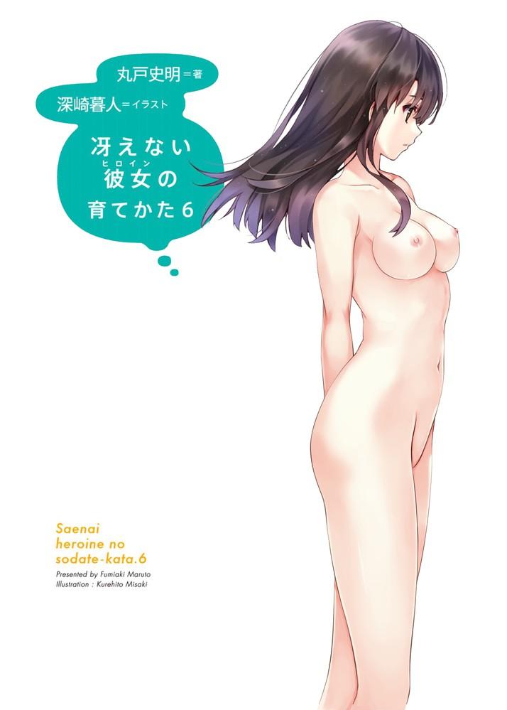 【冴えカノ】冴えない彼女の育てかたの剥ぎコラ画像☆ part3