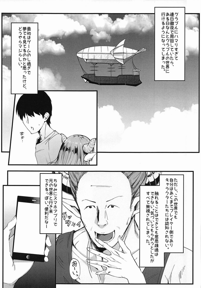 【同人】ジータちゃんオナホ化♥★【グランブルーファンタジー】